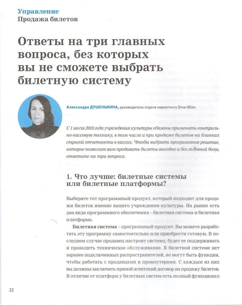 «Справочник руководителя учреждения культуры»